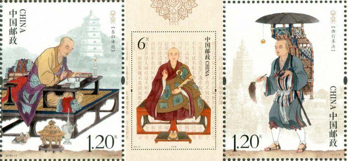 """""""玄奘""""特种邮票首发 图案为西行求法和东归译经"""