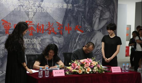 俊安实验艺术教育中心成立仪式在京举行