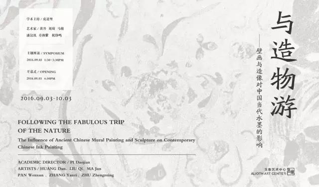 """""""与造物游——壁画与造像对中国当代水墨的影响""""于上海开幕"""