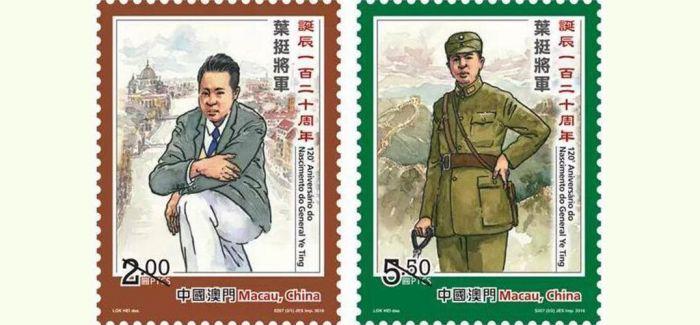 """澳门将发行""""叶挺将军诞辰一百二十周年""""邮票"""