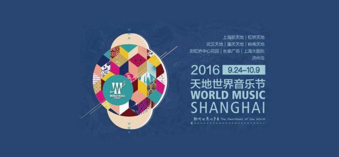 2016上海世界音乐季:听一听远方通神的声音
