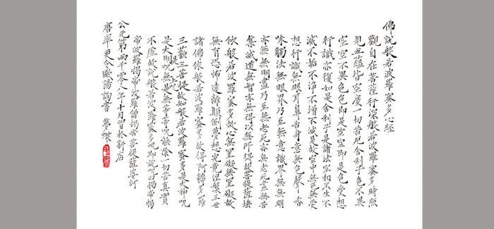 诗作拍出百万 周梦蝶现象震撼拍卖市场