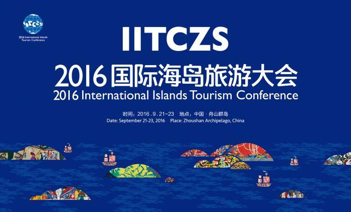 促进海洋海岛旅游产业全面提升
