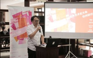 2016世界艺术史大会杭州研讨会开幕