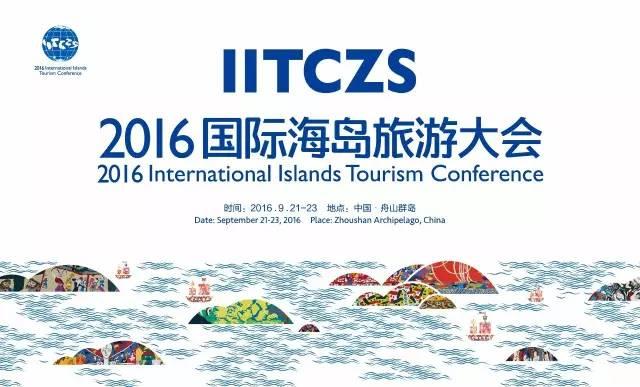 2016国际海岛旅游大会:去看海阔天空吧