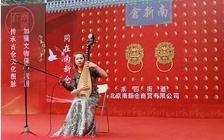 北京南新仓文化休闲街第十届文化节将于9月13日开幕