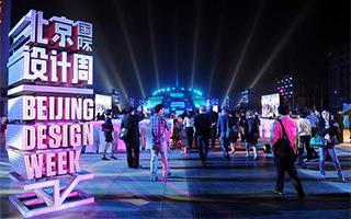 2016北京国际设计周开幕
