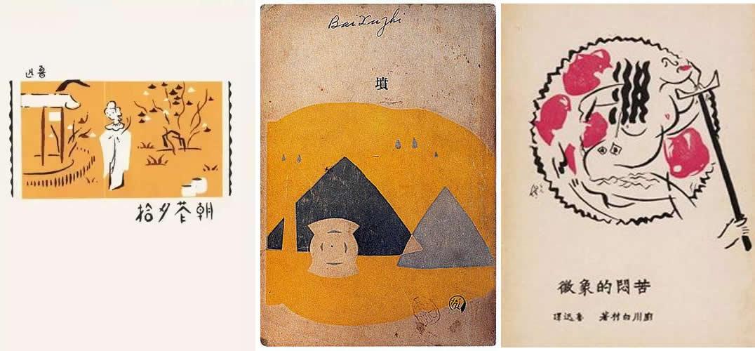 """想""""美化""""一本书,什么样的设计才是好封面?月份牌上的美女令人向往,然而它引领的是好审美吗? 这是大概90年前,鲁迅在民国时期考虑过的问题。嗯,鲁迅不仅是那个时代最好的文学家,而且在中国平面设计史上,也至少是最重要的人物,之一。 我们都知道五四运动是中国现代史的起点,新文化运动是中国现代文学的发端,而不一定知道的是,现代书籍艺术与平面设计,其实同样是兴起于新文化运动和五四时期。 今天呢,书评君就和大家一起聊聊民国时的设计。看看当时由鲁迅、陶元庆、钱君匋……"""
