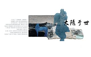 """中国风全球男装设计大赛评委会大奖作品""""大隐于市"""""""