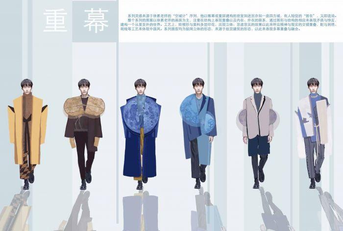 """中国风全球男装设计大赛天马行空创意奖作品""""重幕"""""""