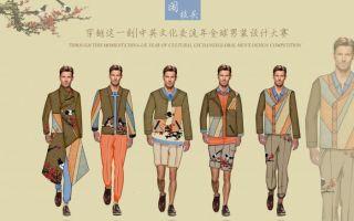 中国风全球男装设计大赛最具商业潜力奖:《闹枝头》