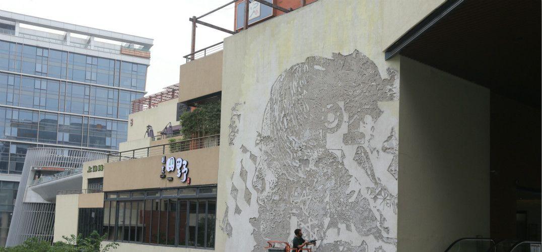西引新艺术,为墙壁注入灵魂