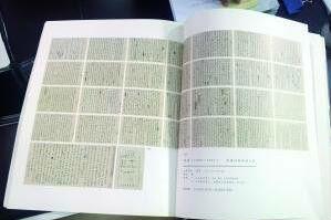 拍卖图录里的手稿复印件 现代快报/ZAKER南京记者 丁晟 摄