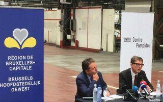蓬皮杜艺术中心将在布鲁塞尔开设新分馆