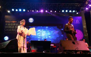 音乐 就该听听世界的  2016天地世界音乐节10月1日登陆上海新天地