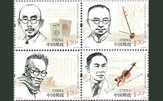邮票上的中国音乐家