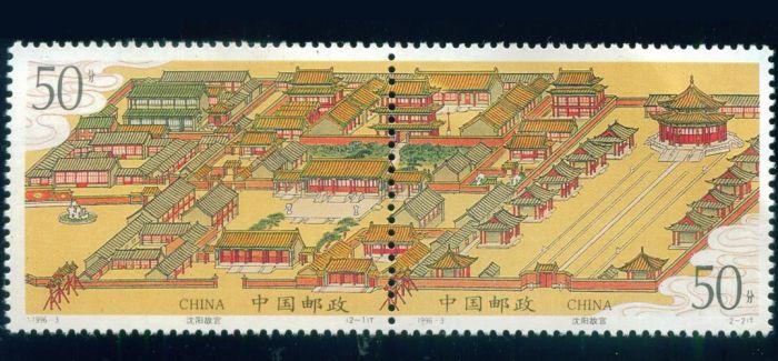 沈阳故宫邮票