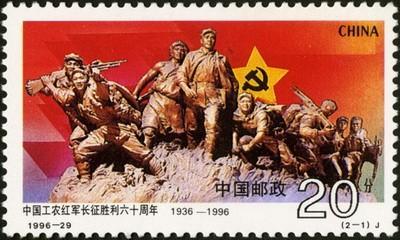 《中国工农红军长征胜利六十周年》纪念邮票原图