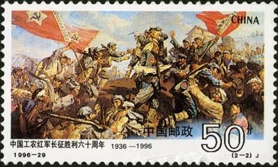 《中国工农红军长征胜利六十周年》纪念邮票原图2