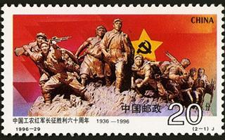 世界邮政日:看邮票里的长征
