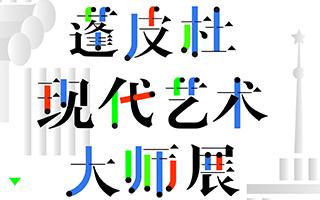 """""""蓬皮杜现代艺术大师展"""" 策展人及策展概念"""
