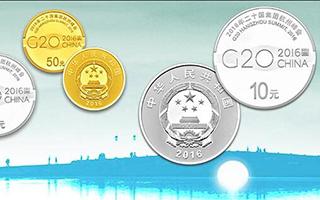 G20峰会金银纪念币货源严重短缺 行情看涨