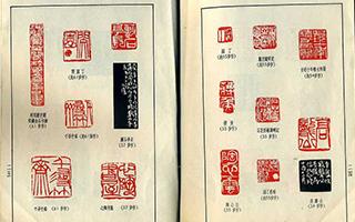 印谱:渐入佳境的文化收藏