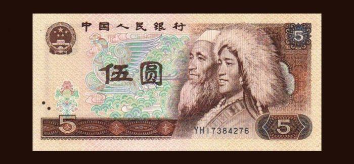 男子收藏1980版5元错币 专家:无法估量价值