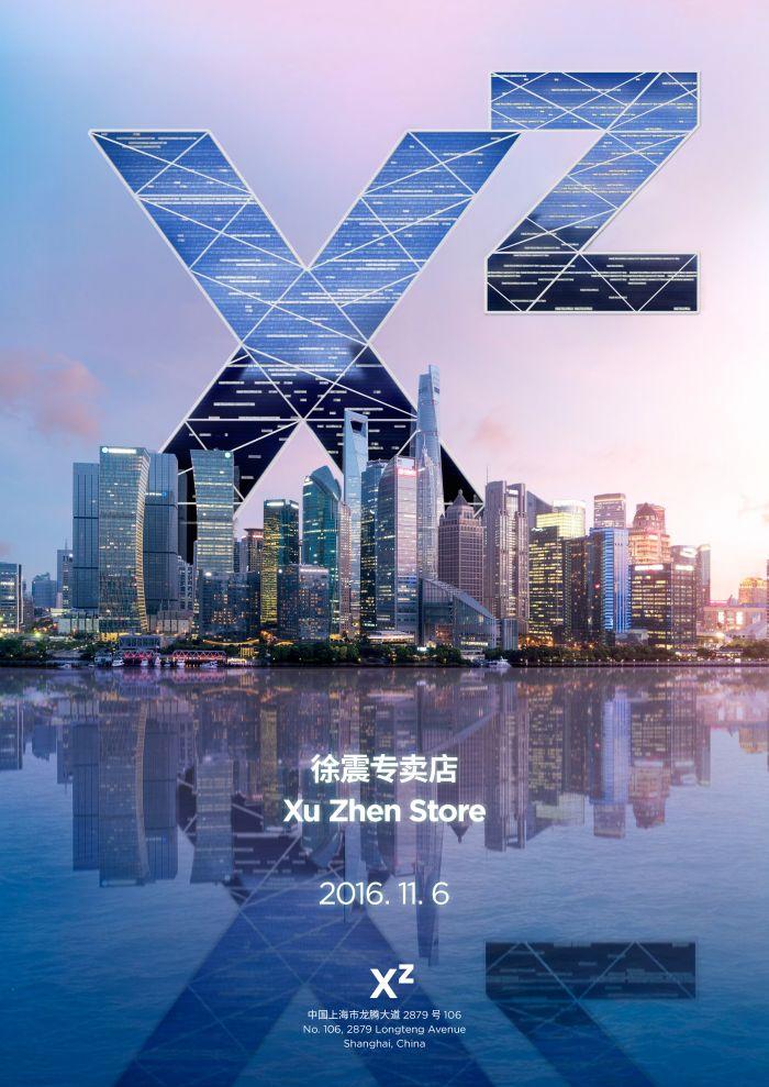 海报-徐震专卖店