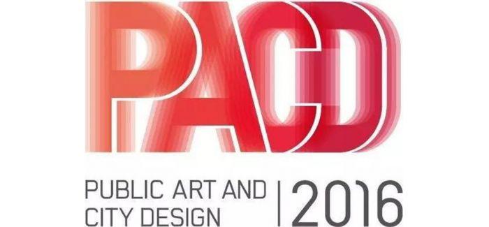 第一届公共艺术与城市设计国际论坛将于中央美院召开