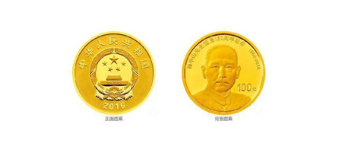 孙中山先生诞辰150周年纪念币日前发行