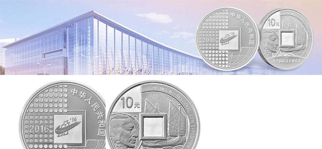 2016北京国际钱币博览会将在京召开