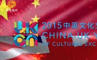英国驻华大使馆:中英文化交流正处黄金期 期待2017新成果