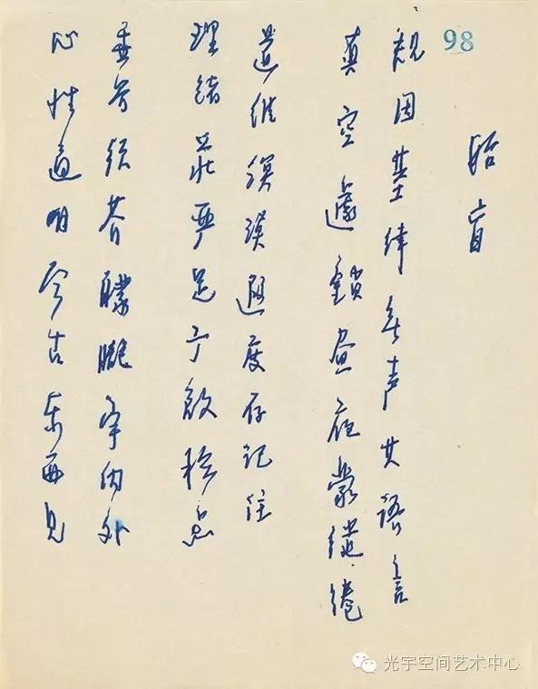 吴大羽诗稿.webp