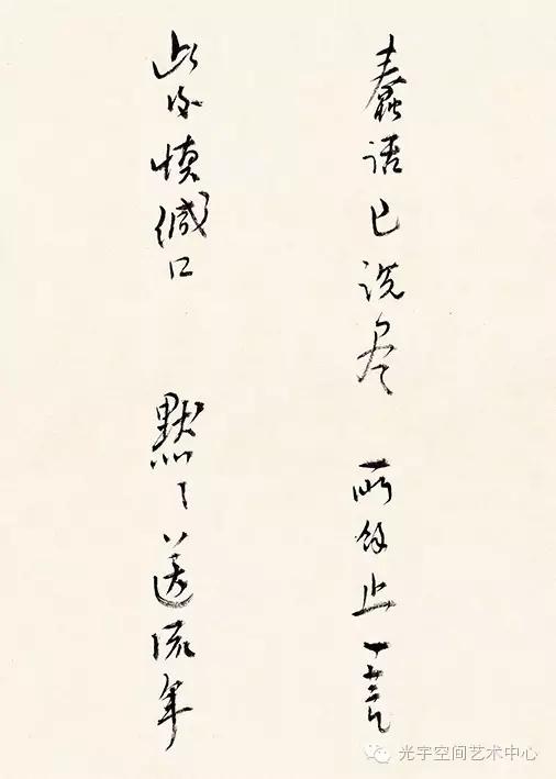 吴大羽书法.webp