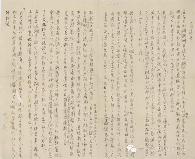 吴大羽书法4