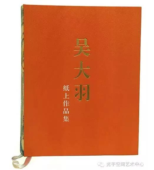 本文选自《吴大羽纸上作品集》