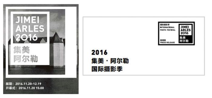 2016 集美·阿尔勒国际摄影季即将开幕