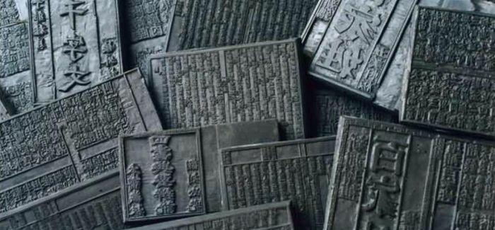 古籍收藏门类多 缘何得到藏家重视