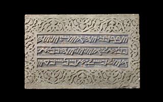 阿迦汗博物馆带您了解叙利亚对世界遗产的杰出贡献