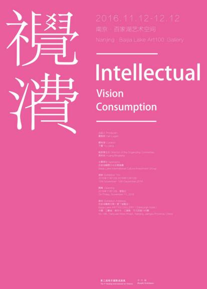 展讯丨INTELLECTUAL:视觉消费艺术展(改)102