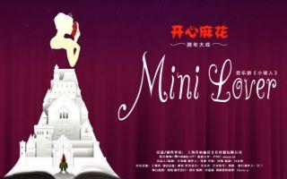 音乐剧《Mini Lover》: 韩系暗黑童话一秒毁童年