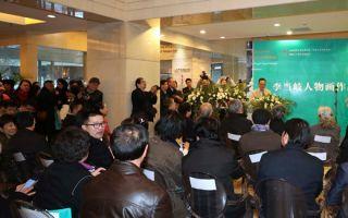 风雅颂:清华大学美术学院教授李当岐人物画作品展于北京开幕