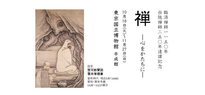 """东京国立博物馆""""禅""""展: 南宋禅宗如何影响日本文化"""