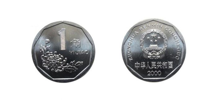 菊花图案1角硬币将逐步退市 今起银行只收不付