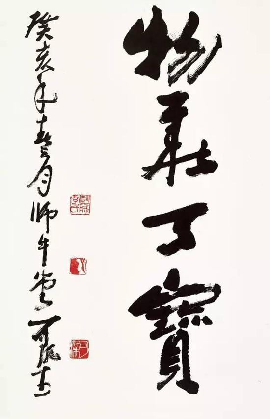 Lot 417 李可染 物华天宝  镜心 水墨纸本  68.5×44.5 cm。 约2.7平尺