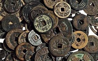 古钱币收藏鉴定的技巧