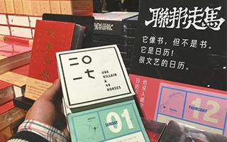 2017年日历登场:文创日历走红