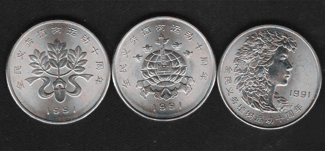 流通纪念币渐成热门藏品