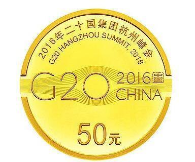 杭州G20峰会纪念币将发行